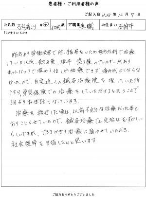 J.M 様 コメント