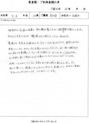 Y・A 様 コメント